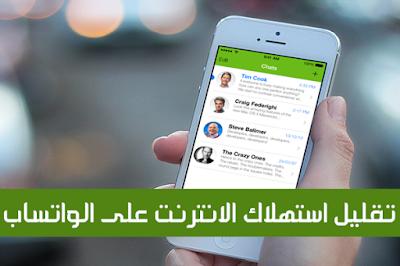 طريقة تقليل استهلاك الإنترنت في مكالمات الواتس آب على أيفون